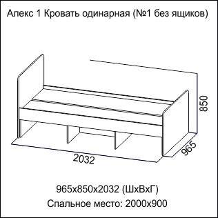 Модульная Детская АЛЕКС-1
