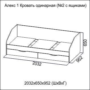 Кровать с ящиками АЛЕКС-1 900х2000