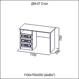 Стол ДМ-07 ВЕГА (СВ)