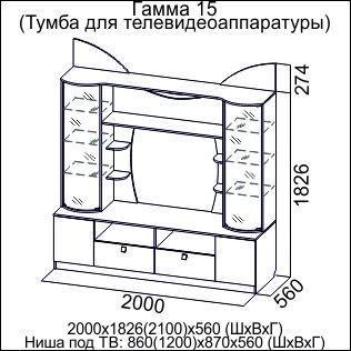 Тумба под ТВ ГАММА-15