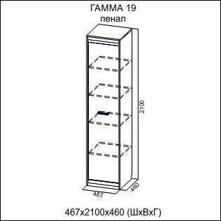 Пенал ГАММА-19