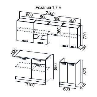 КГ Розалия 1,7м
