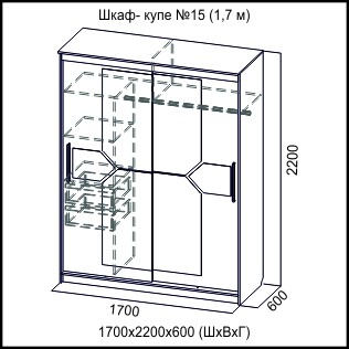Шкаф-купе №15 (СВ) 1700мм