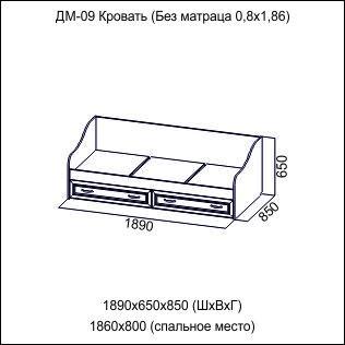 Кровать 0,8х1,86м с ящиками ВЕГА ДМ-09