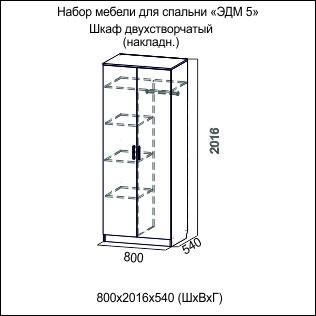 Шкаф двухстворчатый ЭДЕМ-5