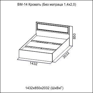 Кровать ВМ-14 1,4х2,0 ВЕГА