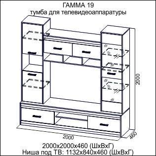 Тумба для ТВ ГАММА-19