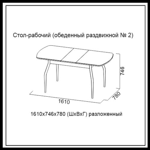 Стол обеденный раздвижной №2 СВ