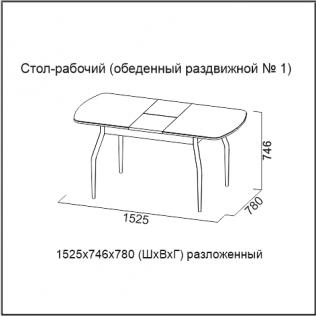 Стол обеденный раздвижной №1 СВ