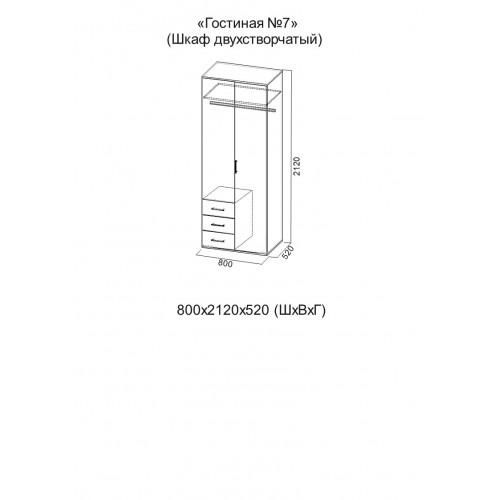 Модульная гостиная №7 Шкаф двухстворчатый