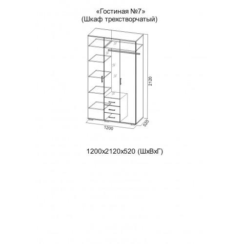 Модульная гостиная №7 Шкаф трехстворчатый