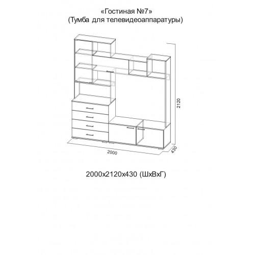 Модульная гостиная №7 Тумба для ТВ