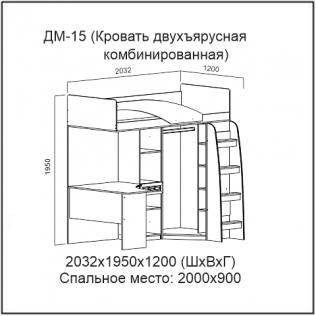 Кровать двухъярусная комбинированная ВЕГА ДМ-15