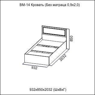 Кровать ВМ-14 0.9х2,0 ВЕГА