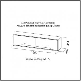 """Модульная гостиная """"Верона"""" СВ"""