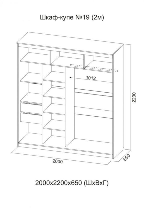 Шкаф-купе №19 (2,0м)(СВ)