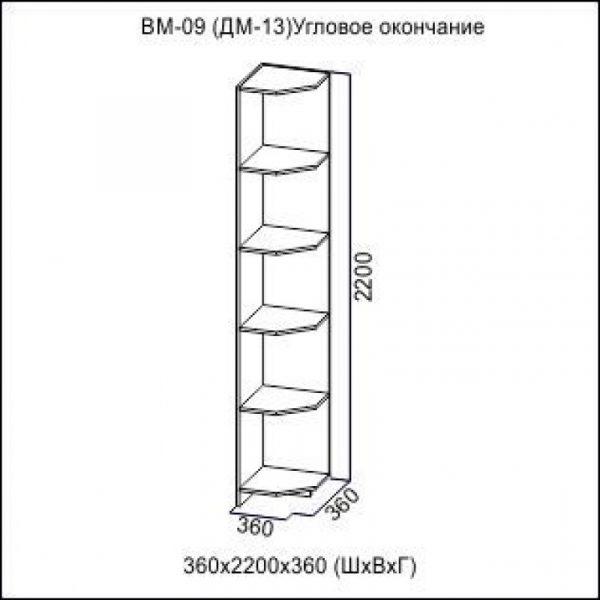 Угловое окончание ВМ-09(ДМ-13) ВЕГА (СВ)