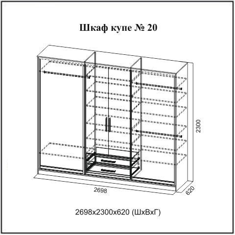 Шкаф-купе №20 (СВ)