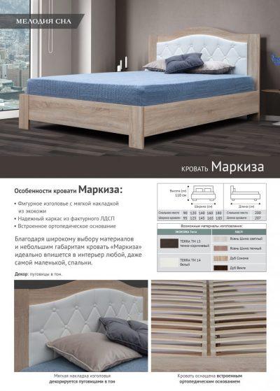 """Кровать """"Маркиза"""" 1.4 х 2.0м (Мер)"""