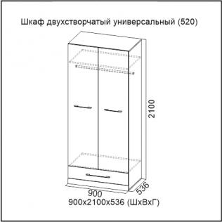 Модульная система Ницца (СВ)