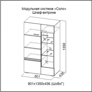 Модульная система  «Соло»