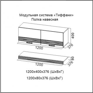 Модульная система  «Тиффани»