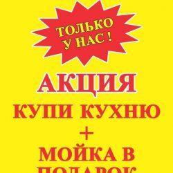 АКЦИЯ !!!