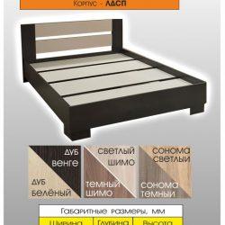 Кровать КВ-160 New (Сед)