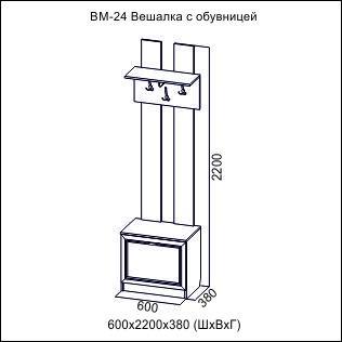 Вешалка (с обувницей) ВМ-24 ВЕГА (СВ)