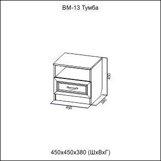 Тумба ВМ-13 ВЕГА (СВ)