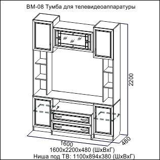 Тумба для телевидеоаппаратуры ВМ-08 ВЕГА (СВ)