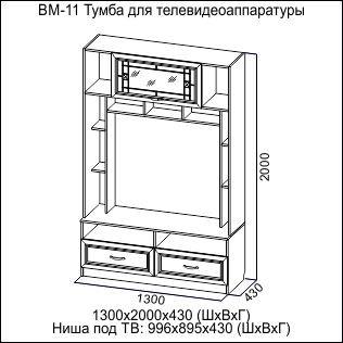 Тумба для видеоаппаратуры ВМ-11 ВЕГА (СВ)