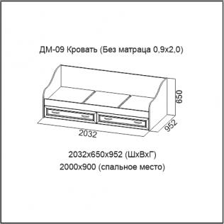 Кровать 0,9х2,0м с ящиками ВЕГА ДМ-09