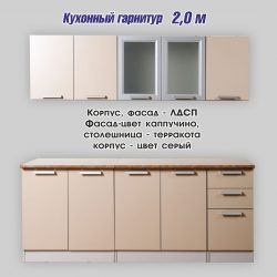 Кухня Эконом 2,0 Капучино (Сед)
