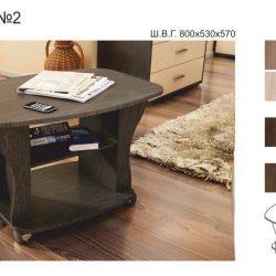 Журнальный стол №2 (Инт)
