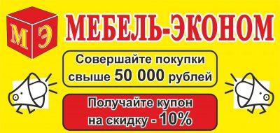 КУПОН Скидка 10% от Мебель-Эконом