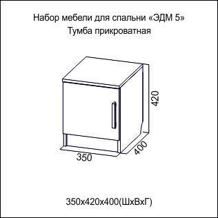 Тумба прикроватная ЭДЕМ-5 СВ