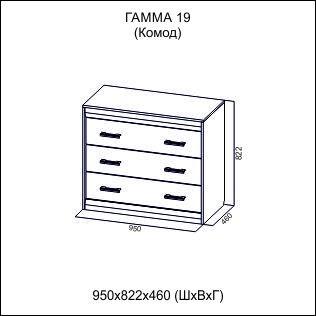 Комод ГАММА-19