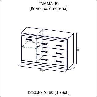 Комод со створкой ГАММА-19