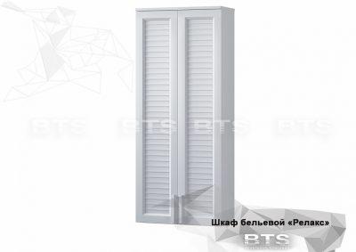 Шкаф Релакс 2 секции (БТС)